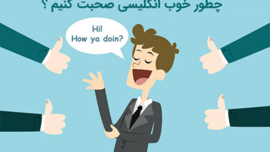 Photo of 10 راهکار برای بهتر انگلیسی صحبت کردن