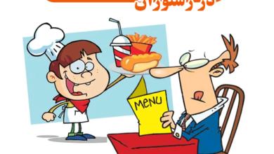 Photo of جملات و اصطلاحات روزمره زبان انگلیسی در رستوران