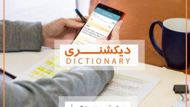 Photo of نحوه انتخاب بهترین فرهگ لغت(دیکشنری) زبان انگلیسی